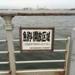 南港のコスモスクエアでタチウオ釣り!関西の人気ポイントでおすすめ!