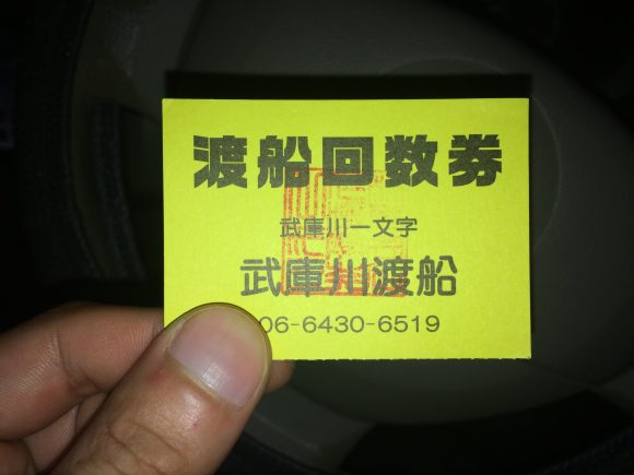 武庫川渡船回数券